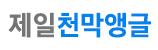 강동구천막